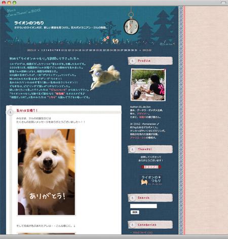 新しいブログデザイン