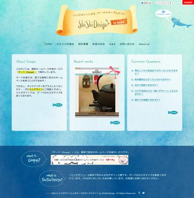 シシデザインによるグーペのサンプルサイト
