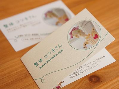 card_kotsuko01