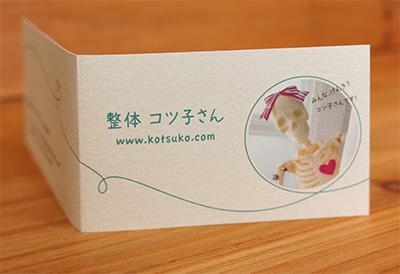 card_kotsuko03
