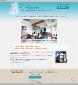 web_kasugai450