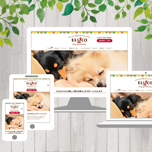 ELUCO dog groomingのサイト