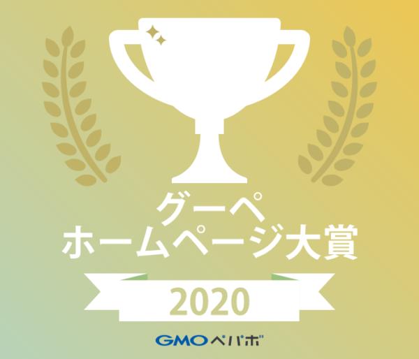 グーペホームページ対象2020